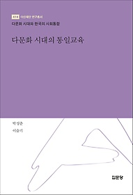 다문화 시대의 통일교육 : 다문화 시대와 한국의 사회통합