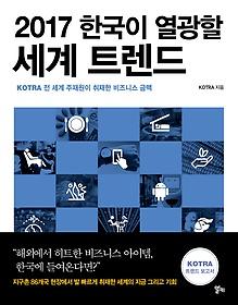 2017 한국이 열광할 세계 트렌드 : KOTRA 전 세계 주재원이 취재한 비즈니스 금맥