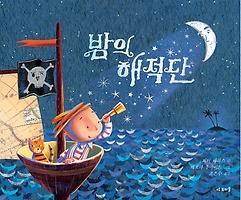 밤의 해적단