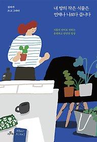 "<font title=""내 방의 작은 식물은 언제나 나보다 큽니다"">내 방의 작은 식물은 언제나 나보다 큽니...</font>"