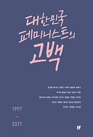 대한민국 페미니스트의 고백