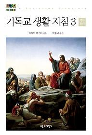 기독교 생활 지침 3