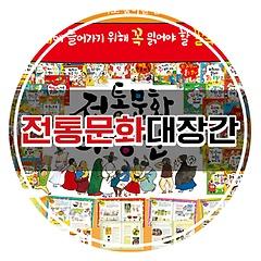 [2016년도정품등록새책] 한국톨스토이 전통문화대장간 (전 64권)