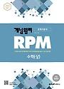 (교사용.답체크있음)개념원리 RPM 수학 (상/ 2020년용) : 2015 개정교육과정 반영
