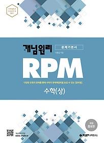 개념원리 RPM 수학 (상/ 2020년용)