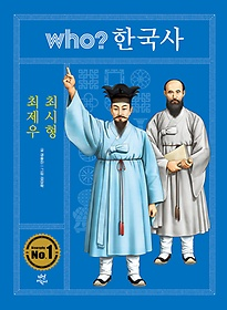 who? 한국사 최제우 최시형