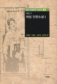 해방기 여성 단편소설 1