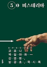 미스테리아 MYSTERIA (격월간) 30호