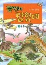 뚱딴지 탐험대 2 - 공룡탐험을 떠나다