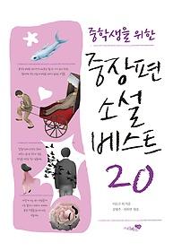중학생을 위한 중장편소설 베스트 20