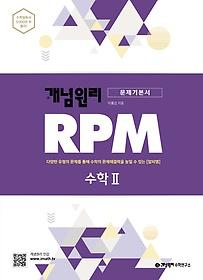 개념원리 RPM 알피엠 고등 수학 2 (2021년용)