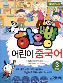 하오빵 어린이 중국어 STEP 3 메인북