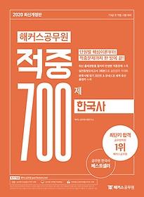 2020 해커스공무원 적중 700제 - 한국사