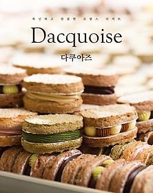 폭신하고 달콤한 프랑스 디저트 다쿠아즈 Dacquoise