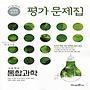 미래엔  통합과학 평가문제집 (김성진) 고1 ♥2021신간/미개봉새책♥