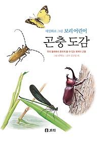 세밀화로 그린 보리 어린이 - 곤충도감