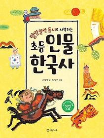 초등 인물 한국사