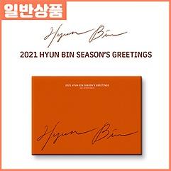 현빈(HYUN BIN) - 2021 시즌그리팅 [일반상품]
