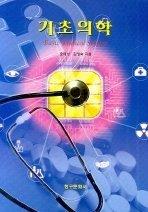 기초의학=Basic medical science