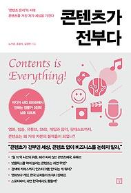 콘텐츠가 전부다  = Contents is everything!  : '콘텐트 온리'의 시대 콘텐츠를 가진 자가 세상을 가진다