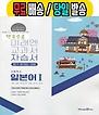 미래엔 고등학교 일본어1 자습서(평가문제집 겸용) - 오현정/고1 ♥2021신간/미개봉새책♥