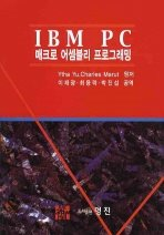 IBM PC 매크로 어셈블리 프로그래밍