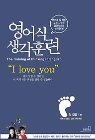 영어식 생각훈련 - 첫 걸음 1편