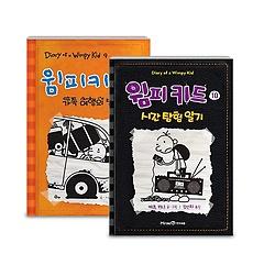 윔피키드 9 + 10 권 세트 (전2권)