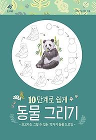 10단계로 쉽게 동물 그리기 : 초보자도 그릴 수 있는 75가지 동물 드로잉