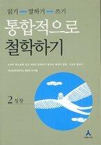읽기/말하기/쓰기 통합적으로 철학하기 2 - 성장▼/휴머니스트[1-120021]