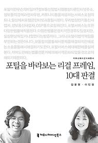 포털을 바라보는 리걸 프레임 - 10대 판결