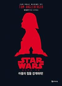 스타워즈 : 제다이의 귀환