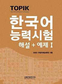 한국어능력시험 TOPIK 1 - 해설+예제