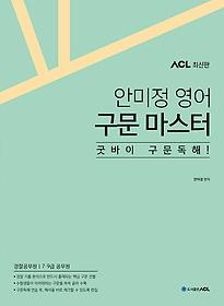ACL 안미정 영어 구문 마스터
