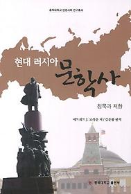 현대 러시아 문학사