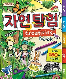 자연탐험 Creativity Book