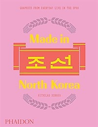 Made in North Korea (Paperback)