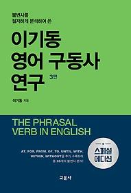 이기동 영어 구동사 연구 - 스페셜 에디션