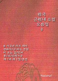 한국 근현대 소설 모음집 3