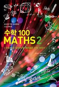수학 100 MATHS 2