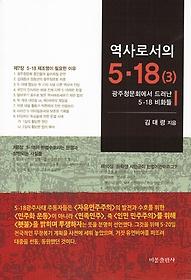 역사로서의 5·18. 3, 광주청문회에서 드러난 5·18 비화들