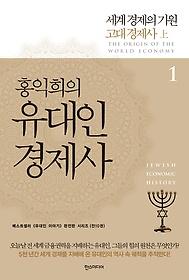 홍익희의 유대인 경제사 1