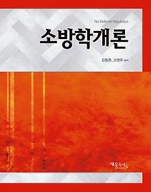 2018 소방학개론