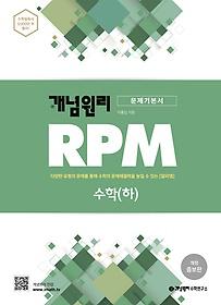 개념원리 RPM 수학 (하/ 2020년용)