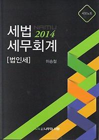 2014 서브노트 세법 세무회계 - 법인세