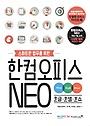 한컴오피스 NEO 한글+한셀+한쇼 (DVD포함)