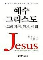 예수 그리스도 - 그의 과거,현재,미래