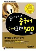 "<font title=""알짜배기 중국어 구어표현 500 (교재+CD:5+단어장)"">알짜배기 중국어 구어표현 500 (교재+CD:5+...</font>"
