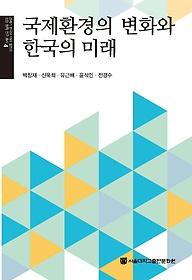 국제환경의 변화와 한국의 미래