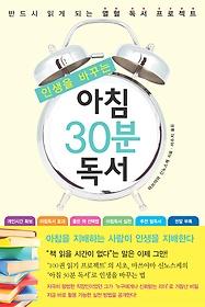 인생을 바꾸는 아침 30분 독서